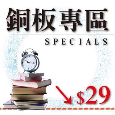 購買書籍,銅板